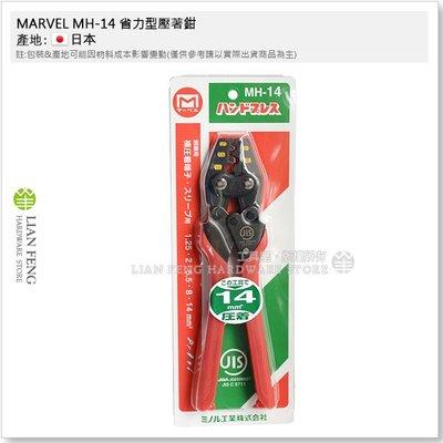 【工具屋】*含稅* MARVEL MH-14 省力型壓著鉗 JIS 壓接鉗 1.25/2/5.5/8/14 裸端子 日本