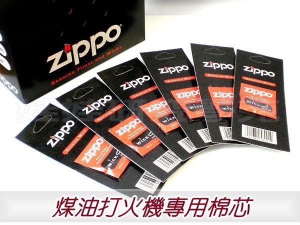 ㊣娃娃研究學苑㊣滿499元免運費 Zippo原廠棉芯 單售 (1包-1條) 打火機耗材 (SB975)