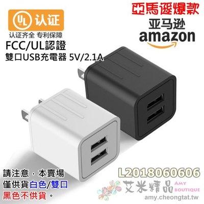 ✨艾米精品🎯FCC/UL認證 雙口USB充電器 5V足2.1A🌈蘋果 安卓 TYPE-C 供電穩定 亞馬遜爆款 快充
