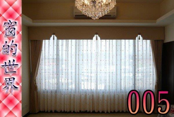 【窗的世界】20年專業製作達人,造型直立窗簾#005訂做服務