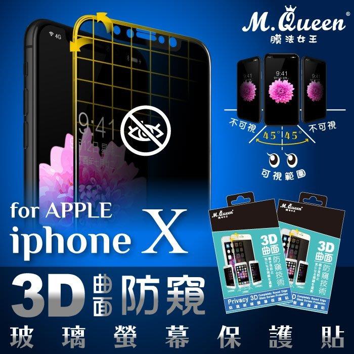 MQueen膜法女王 iphoneX iX 3D 曲面防窺玻璃保護貼 滿版 9H 防爆 防指紋 不眩光 隱私保護