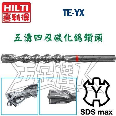 【五金達人】HILTI 喜得釘 TE-YX 超硬 碳化鎢鋼 5溝4刃 水泥鑽頭/鑽尾 五溝四刃