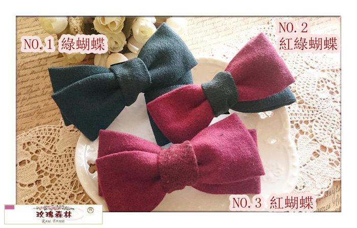 玫瑰森林-- ☆°* 美麗嚴選 冬日紅色 氛圍 毛呢蝴蝶結 彈簧髮夾 邊夾