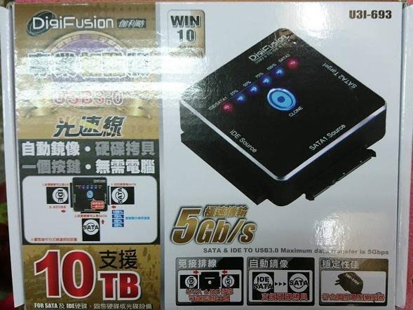 @淡水無國界@自動鏡像 硬碟拷貝 U3I-693 伽利略 專業加強版 SATA&IDE TO USB3.0 光速線