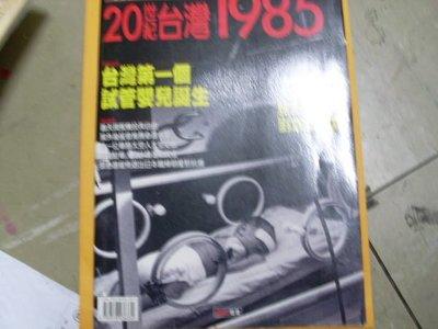 憶難忘書室☆20世紀台灣1985共1本有劉宜良命案.台灣第一個試管嬰兒誕生