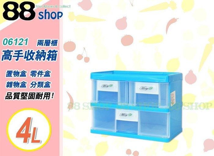 ~88玩具收納~高手收納箱 二層櫃 25~15~18cm 06121 置物櫃 抽屜整理箱