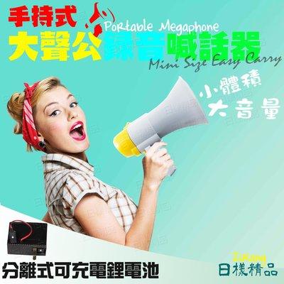 《日樣》大聲公錄音喊話器 手持喊話器 ...