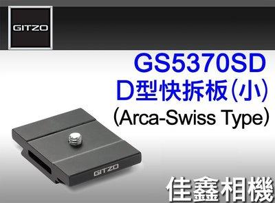 @佳鑫相機@(全新品)GITZO GS5370SD D型快拆板(小)(Arca-Swiss Type適用)公司貨 可刷卡
