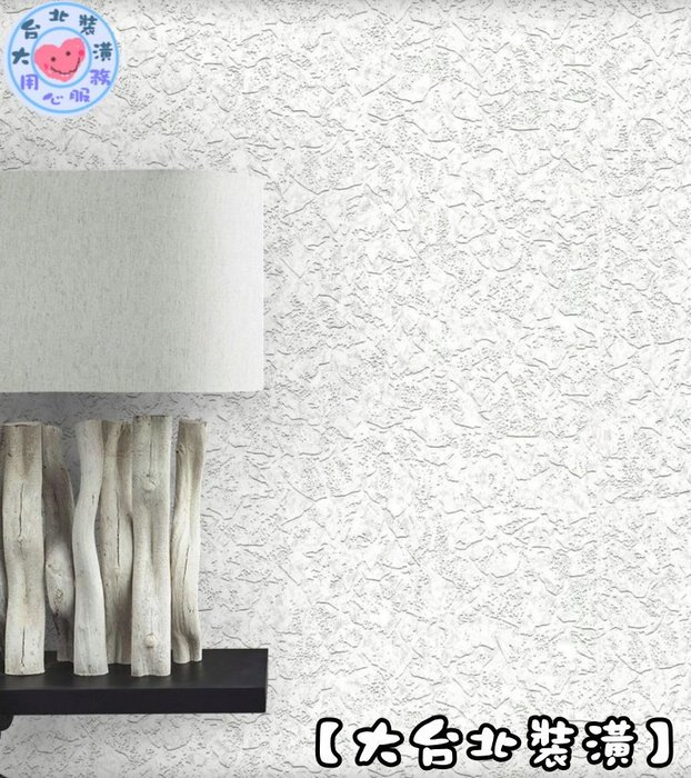 【大台北裝潢】IM國產環保印墨壁紙* 素色立體凸紋(5色) 每支360元