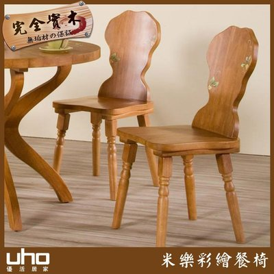 餐椅【UHO】米樂彩繪餐椅GL-G8301-5/免運