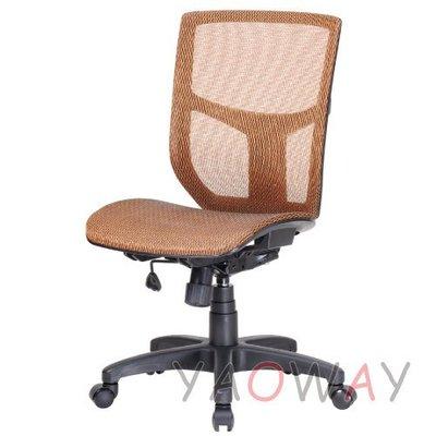 【耀偉】11L-13TG 網製椅 (人體工學椅/辦公椅/電腦椅/主管椅)