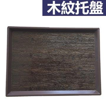 ~真優美~  大 高強度木紋托盤  餐飲業、小家庭皆  韓國  三種尺寸