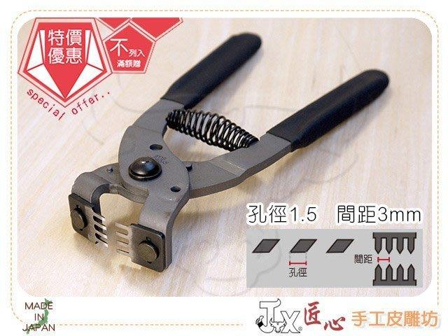 ☆ 匠心 手工皮雕坊 ☆   (日製)ELLE四孔菱型鉗-孔徑1.5mm(C50188)  /無聲打洞 菱鉗