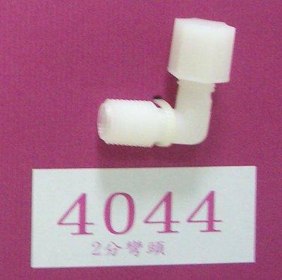 【清淨淨水店】塑膠接頭~4044