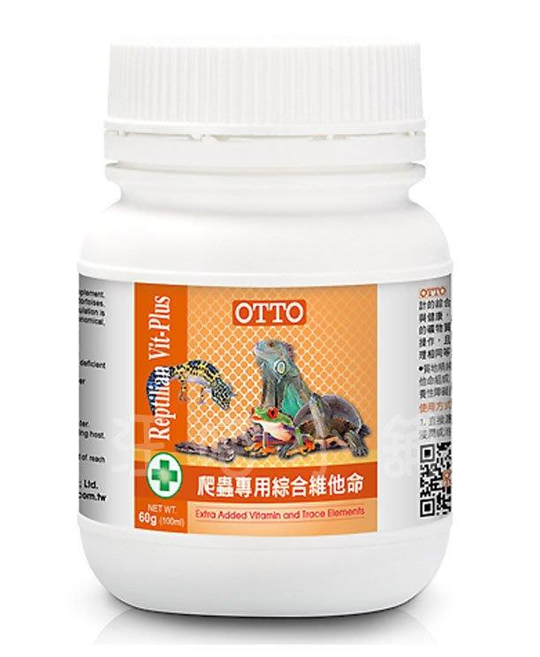 ☆千奇爬蟲☆ OTTO 奧圖 爬蟲專用綜合維他命60克 // 適合水龜陸龜、守宮、蜥蜴、蛇