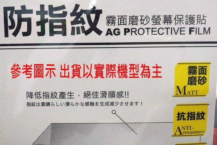 【逢甲區】Asus Zenfone Live L1 ZA550KL X00RD 5.5吋  霧面 防指紋 保護貼 非滿版