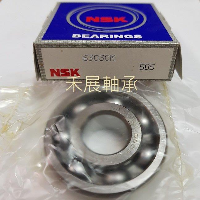 【禾展軸承】NSK 6303 雙面無蓋培林 公司貨