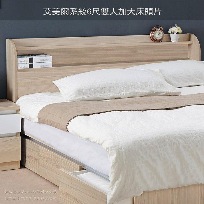 【UHO】艾美爾系統 加厚床頭片 6尺雙人加大 免運費 HO18-419-3