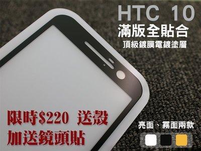 【貝占】限時$220 送鏡頭貼HTC 10 M10 頂級電鍍塗層 滿版螢幕保護貼 鋼化玻璃膜 全覆蓋 空壓