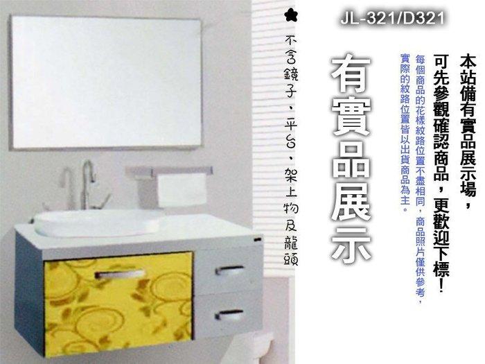【展示出清】JL-321/D321 不銹鋼浴櫃+陶瓷盆 另有 不鏽鋼龍頭 不銹鋼淋浴拉門 浴櫃