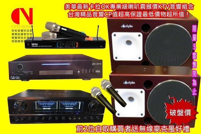 降價美華最新HD-800卡拉ok旗艦伴唱機cp值高頂級音響組合買到賺到限量5套推薦三重音響店找土城音響店中和音響店推薦