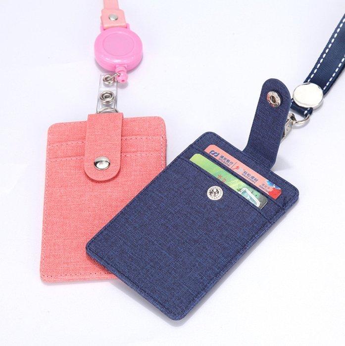 伸縮識別證件套 車票卡套 悠遊卡套 門禁卡 票卡夾