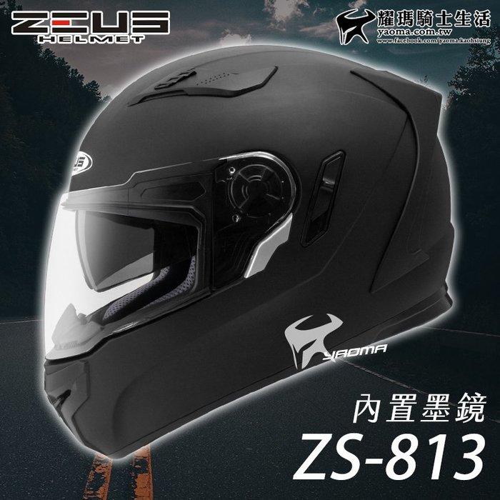 【免運送贈品】ZEUS安全帽 ZS-813 素色 消光黑 813 全罩帽 內鏡 遮陽鏡片 耀瑪騎士生活機車部品