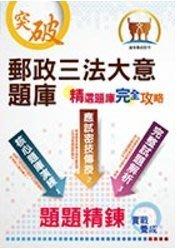 【鼎文公職國考購書館㊣】郵政三法大意題庫 -ND127