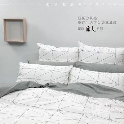 《60支紗》雙人加大床包兩用被套枕套四件式【旅人】100%精梳棉-麗塔寢飾-