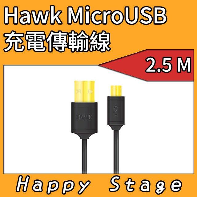 【開心驛站】 浩客 Hawk HMU250 Micro USB 充電傳輸線 2.5米 支援QC3.0快充 黑/白可選