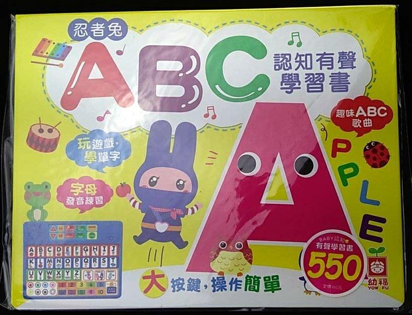 幼福童書4049 忍者兔 認知有聲學習書