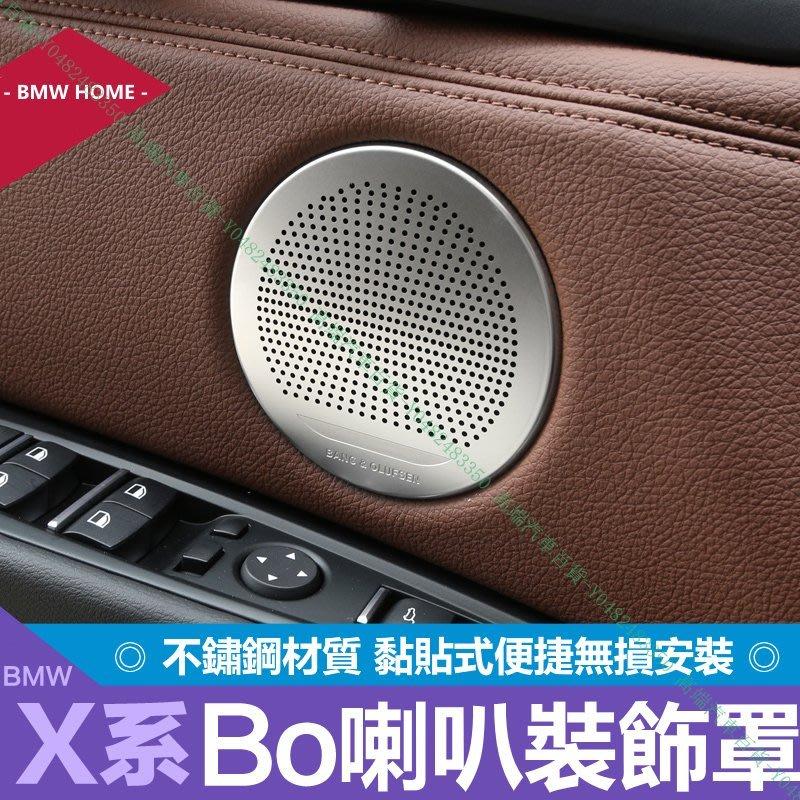 『高端汽車百貨』BMW寶馬 3系 F30 3系GT F34 4系 F32 車門音響喇叭圈罩 裝飾框圈環 內飾改裝