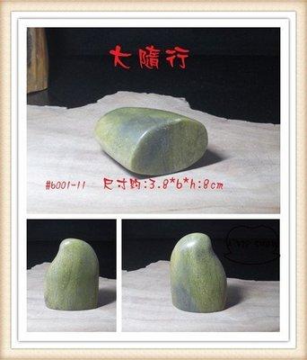 *墨言齋*6001-11~15 黑金凍石 特選大隨型章印石 閒章 壓角章 (印石 練習石) 現貨~