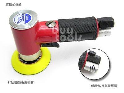 台灣工具-Air Angle Sander《專業級》90度L型3吋氣動研磨機/偏心震動磨砂機/打磨機/直驅式氣缸「含稅」