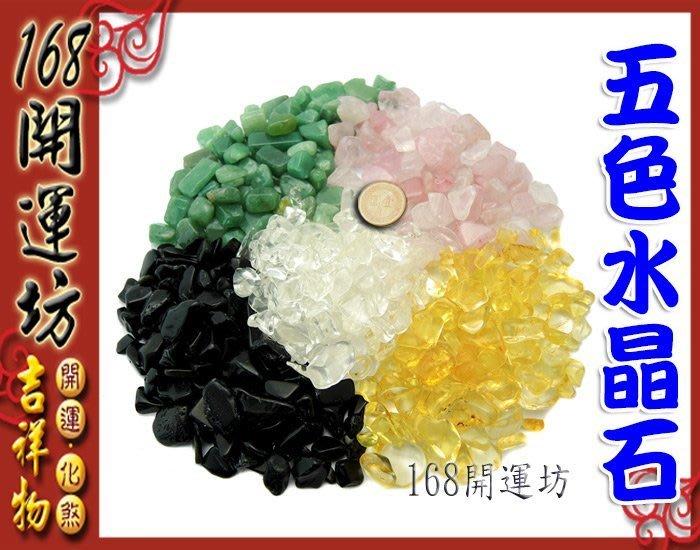【168開運坊】DIY系列【聚寶盆專用--五色水晶*5包 】已淨化 /擇日/