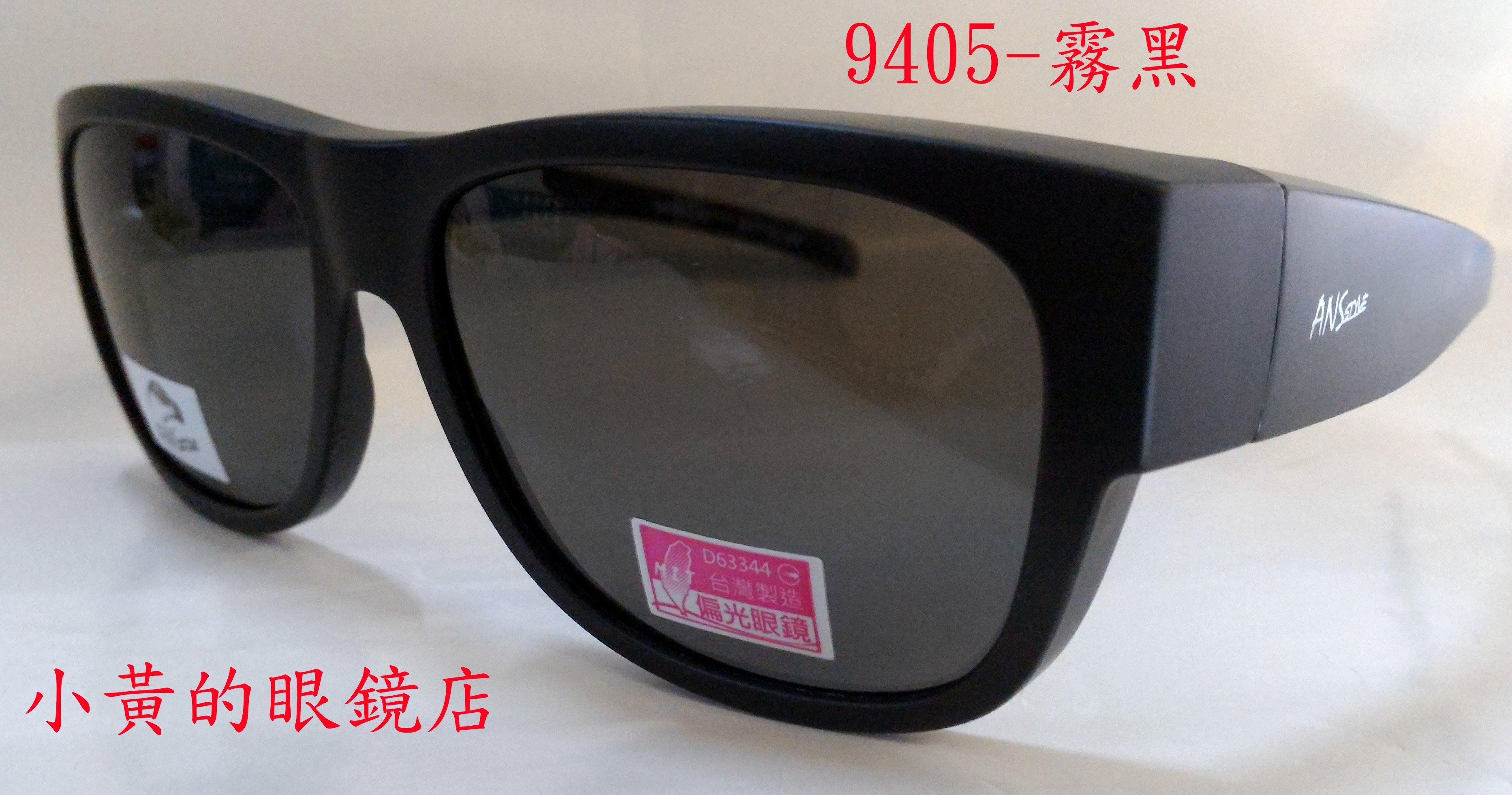 [小黃的眼鏡店] 購物台 熱賣 新款偏光太陽眼鏡(套鏡) 9405 (可直接內戴 近視眼鏡 使用)