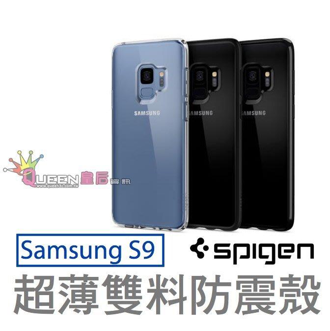 Spigen SGP 三星 S9 5.8吋 Ultra Hybrid 超薄雙料防震保護殼 台灣公司貨