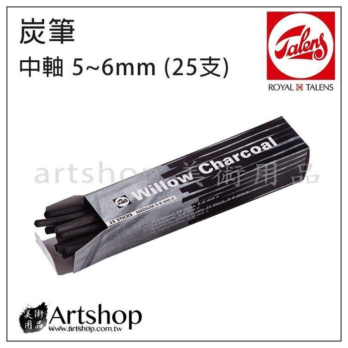【Artshop美術用品】荷蘭 TALENS 泰倫斯 畫用炭筆 中軸 5~6mm (25支)