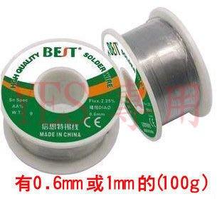 倍思特 活性優質焊錫 100g/0.6mm,1.0mm 含助焊劑成分(烙鐵用焊鍚 銲錫 錫絲 鍚絲 錫線 鍚線)aj02