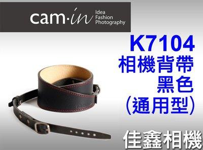 @佳鑫相機@(全新品)CAM-in K7104 相機背帶-手工義大利皮(黑) 可調式/通用型 Canon、Nikon適用