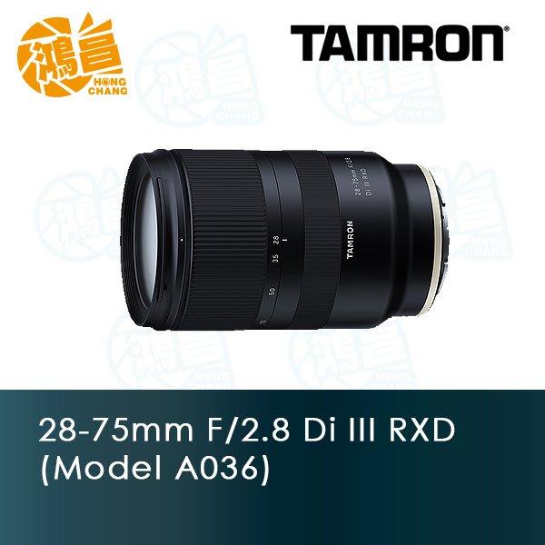 【預購】TAMRON騰龍 28-75mm F/2.8 Di III RXD A036 俊毅公司貨 SONY E全幅無反