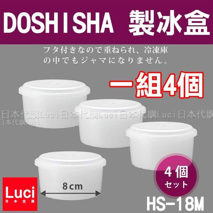 日本 DOSHISHA 原廠 製冰盒 一組4入  DCSP-1651適用 hs-18m  剉冰 刨冰 LUCI日本代購