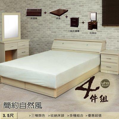 床組【UHO】自然風3.5尺單人四件組 (床頭箱+簡易床底+二抽床邊櫃+化妝台)免運費