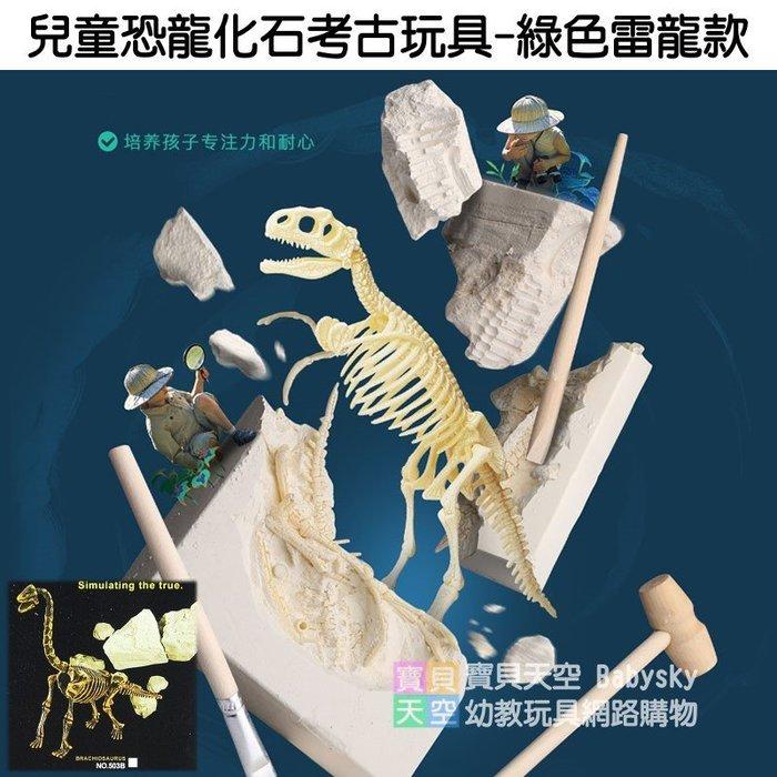 ◎寶貝天空◎【兒童恐龍化石考古玩具-綠色雷龍款】侏儸紀公園,考古遊戲玩具,化石挖掘挖寶,教學教材益智玩具遊戲