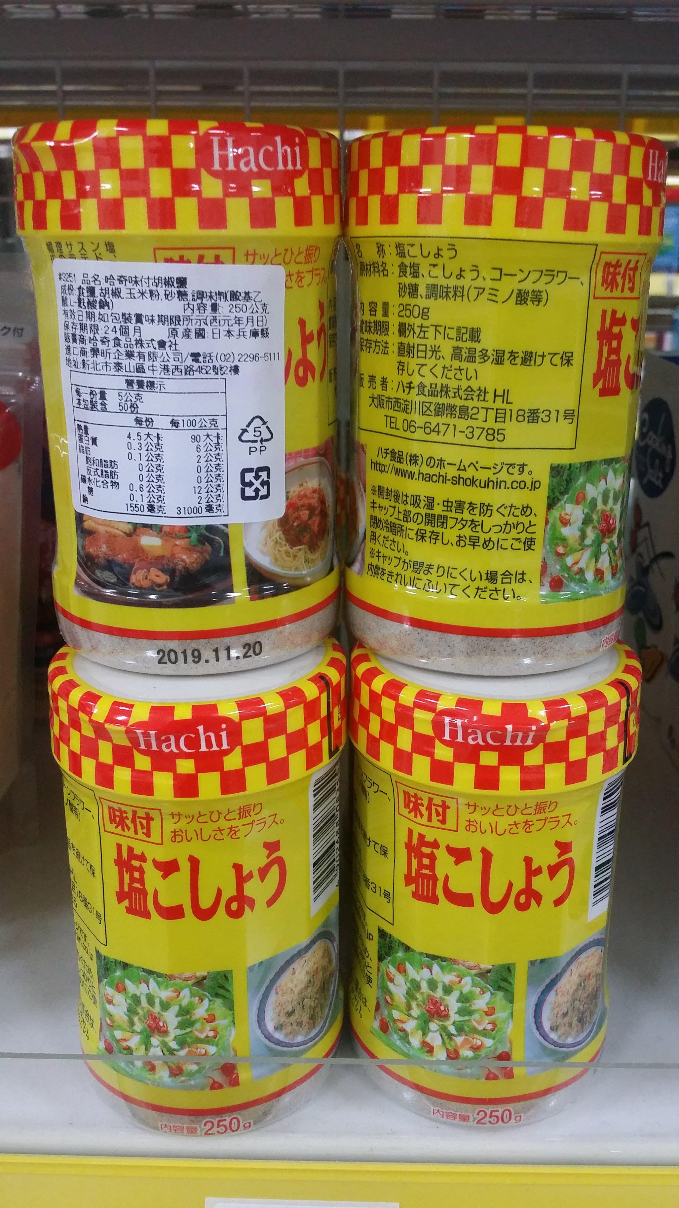 日本進口~調味聖品【哈奇】味付胡椒鹽250g/罐$95~