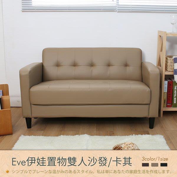 沙發 雙人沙發【均一價3688】 Eve伊娃置物雙人皮沙發/卡其 2442-039【多瓦娜】