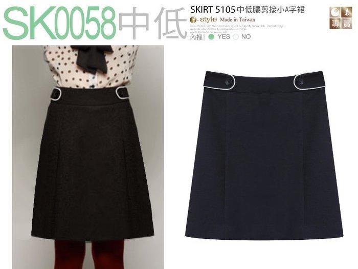 【SK0058】☆ O-style ☆ 中低腰彈性OL -剪接小A字裙(日本、韓國通勤款)