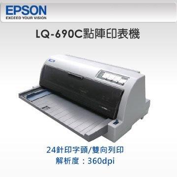 全新EPSON LQ-690C點陣印表機+S015611原廠色帶6支+隨貨贈送延保卡1年 NT$13400含稅免運