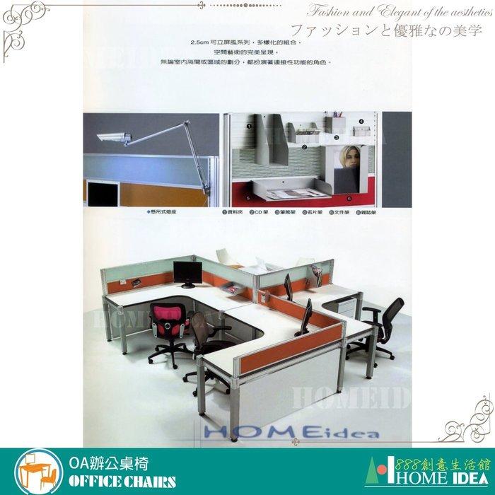 『888創意生活館』176-001-88屏風隔間高隔間活動櫃規劃$1元(23OA辦公桌辦公椅書桌l型會議桌電)台南家具