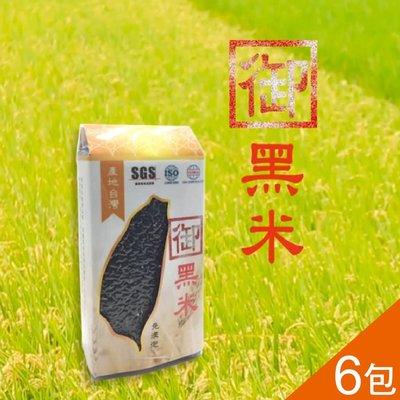 黑糯糙米御黑米 養生黑米 黑糙米 600g (6包入) 天然花青素 豐富膳食纖維 可免洗 100%台灣生產
